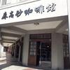 【台湾産のコーヒーが楽しめるお店】森高砂珈琲館
