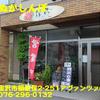 龍苑ぬかしんぼ~2015年5月8杯目~