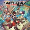 【不具合・バグ】報告★初心者でも作れる!RPGツクールMVT