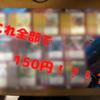 怪奇!150円デッキの謎【前編】