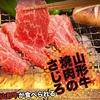 【オススメ5店】山形県その他(山形)にある焼肉が人気のお店