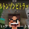 【マイクラ】最高!☆スケルトントラップとゾンビトラップを同時起動!
