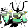 NHK Eテレ「香川照之の昆虫すごいぜ!」カマキリ先生の新作が1月1日(火・祝)18時から放送されるよ。