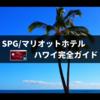 SPGアメックス特典付ハワイSPG/マリオットホテルまとめ【アップグレードのコツも紹介】