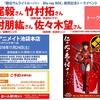 30年前に放送の『鎧伝サムライトルーパー』BD発売記念イベントが開催!!