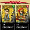 ブショーダスSP (2020/11/5メンテ後)