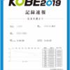 【レポ0】アフターとか注目記事で1位とか【神戸マラソン2019】