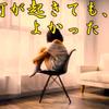斉藤一人さん 人間関係を良くして、上昇気流に乗る言葉