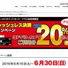 ヨドバシカメラでも20%還元祭り!「ゴールドポイントカード・プラス」限定
