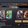 【群雄討董シーズン】3軍編成戦歴メモ
