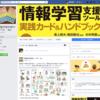 Facebookページ「情報学習支援サークル ilsc」のご紹介