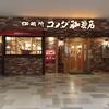 珈琲所コメダ珈琲店 イオン釧路店