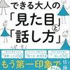 『できる大人の「見た目」と「話し方」』佐藤綾子。見た目のどこを意識すると良いか