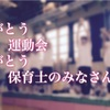 【男の育休15】保育園の運動会に感動