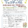 町制70周年記念事業「ゼロ・ウェイストフェスティバル」へ出展します!