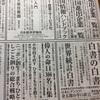 『偉人の命日366名言集』--Youtube。新聞広告。