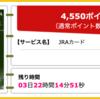 【ハピタス】JRAカードが期間限定4,550pt(4,550円)!初年度年会費無料! ショッピング条件なし!