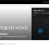 Office365 SharePoint OnlineのクラシックBlogテンプレートがEOSとなるようです