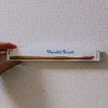 竹製歯ブラシに替えてみたら、あまりに長持ちするので驚いている。