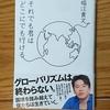 それでも君はどこにでも行ける。堀江貴文氏は自分で考え行動することの素晴らしさを繰り返し訴えている。