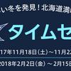 2018年のさっぽろ雪まつりに使える【旅割X】発売。名古屋便は片道7,000円!