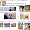 画材セラピー:福島わかば保育園(東日本大震災で被災した子供を救う