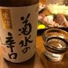 菊水の辛口(新潟県 菊水酒造)
