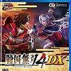 PS4戦国無双4DX15周年記念BOX 3月14日発売予定 これは欲しいかも