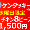 チャンスはあと1回!「水曜日限定 オリジナルチキン8ピース1,500円」(10月30日で終了)