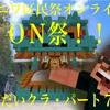 【マイクラ】ナニワ区民まつりオンライン『ON祭』に参加したら、まさかの結果に!?