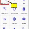 Androidスマホがフリーズした時の対処法!【固まる、原因、アプリ、見分け方、動かない、止まる】