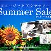 ミュージックアクセサリー「Summer Sale」開催中!