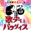 【イベント情報】11/18(土)歌うたいパラダイス開催します!!