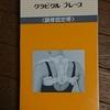 鎖骨骨折日記【7】クラビクルバンドとのお別れ(鎖骨骨折5日目:術後2日目)