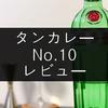 タンカレーNo.10(ナンバーテン)のレビュー【高品質ジンの定番】