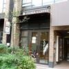 大井町「FLORA COFFEE Oimachi(フローラコーヒー)」〜北欧テイストのスペシャリティコーヒー専門店〜