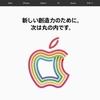 Apple丸の内は9月7日にオープン、記念動画・壁紙も公開
