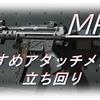 【CoD BOCW】「MP5」使ってみた!おすすめアタッチメントも紹介!