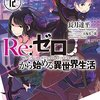 『Re:ゼロから始める異世界生活』を読んだ