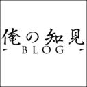 俺の知見 - blog -