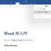 Word for iPadで作業中の文書をPDFに変換してOutlookに送信するには