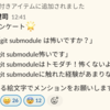 git submodule はトモダチ!怖くないよ! (チートシート付き)