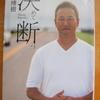 「決めて断つ」黒田博樹の書評・要約