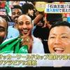 【メディア出演情報】2018.10.25 TBS系列『あさチャン!』
