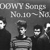 音楽 BOØWYの好きな曲選んでみました  (No.10〜No.6)