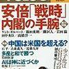 論説「増税誘導は財務省の誤り」by田中秀臣in 『Voice』12月号