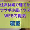 WEB内覧会〜寝室〜