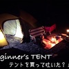 テントを買って吐いた?! スノーピーク アメニティドームMを中古で買った。