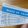 第529回 渋谷イベント参加、最後かな・・・