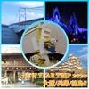 【New Year Trip 2020 大阪/兵庫/徳島】目次ページ